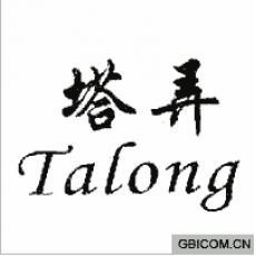 塔弄 TALONG