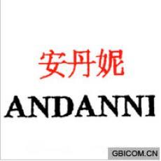 安丹妮  ANDANNI