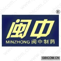 闽中制药 闽中 MINZHONG