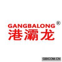港灞龍GANGBALONG