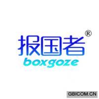 报国者 BOXGOZE