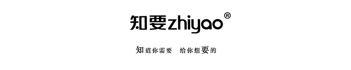 知要ZHIYAO
